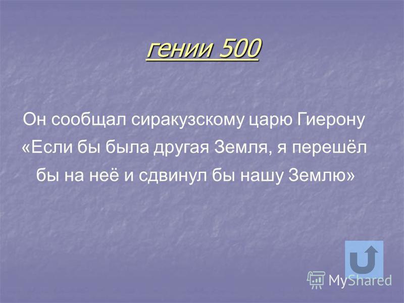 открытия 800 «ЧЁРНЫЙ ЯЩИК 800»