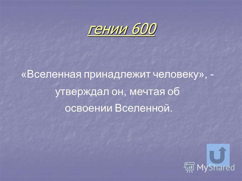 гении 500 Он сообщал сиракузскому царю Гиерону «Если бы была другая Земля, я перешёл бы на неё и сдвинул бы нашу Землю»