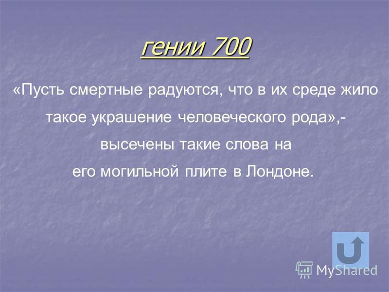 гении 600 «Вселенная принадлежит человеку», - утверждал он, мечтая об освоении Вселенной.