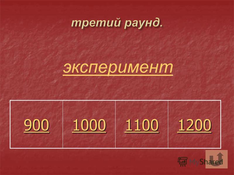 900 1000 1100 1200 приборы