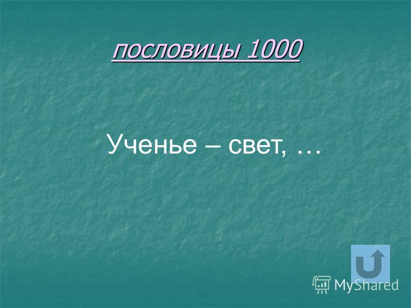 пословицы 900 Слово – не воробей, …