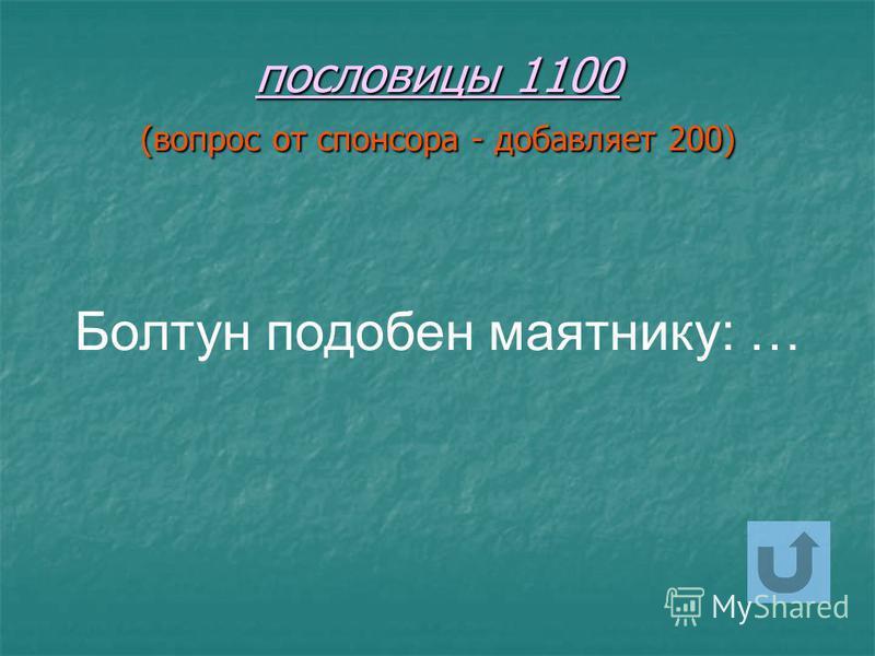 пословицы 1000 Ученье – свет, …