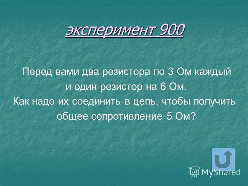 приборы 1200
