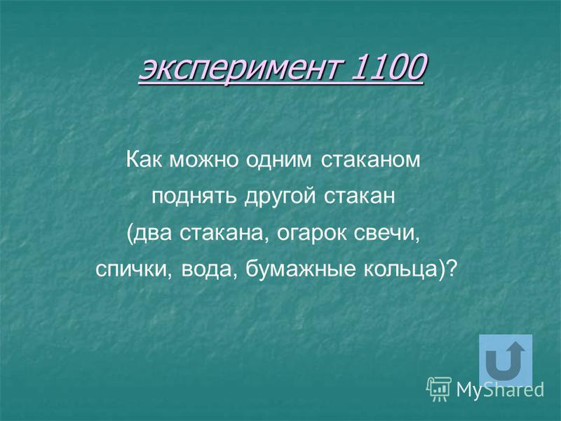 эксперимент 1000 (вопрос от спонсора - добавляет 200) Как надеть шар на спицу, чтобы он не лопнул (надутый шарик, спица, изолента)?