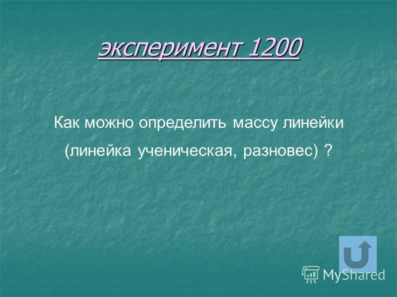эксперимент 1100 Как можно одним стаканом поднять другой стакан (два стакана, огарок свечи, спички, вода, бумажные кольца)?