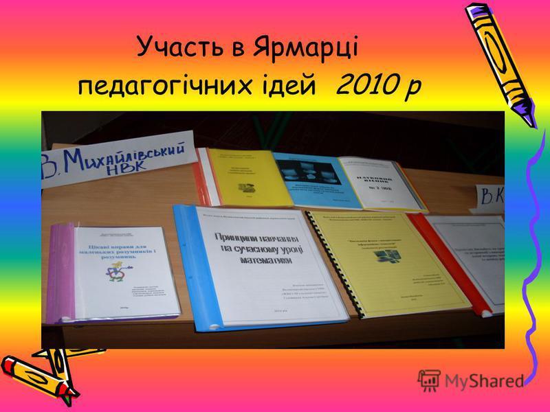 Участь в Ярмарці педагогічних ідей 2010 р