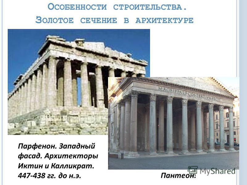 О СОБЕННОСТИ СТРОИТЕЛЬСТВА. З ОЛОТОЕ СЕЧЕНИЕ В АРХИТЕКТУРЕ Парфенон. Западный фасад. Архитекторы Иктин и Калликрат. 447-438 гг. до н.э. Пантеон.