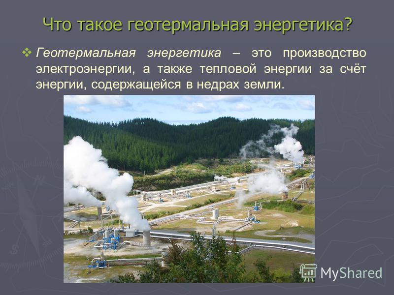 Что такое геотермальная энергетика? Геотермальная энергетика – это производство электроэнергии, а также тепловой энергии за счёт энергии, содержащейся в недрах земли.