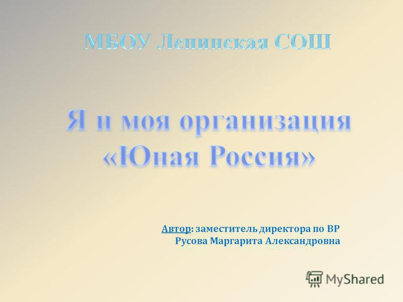 Автор: заместитель директора по ВР Русова Маргарита Александровна