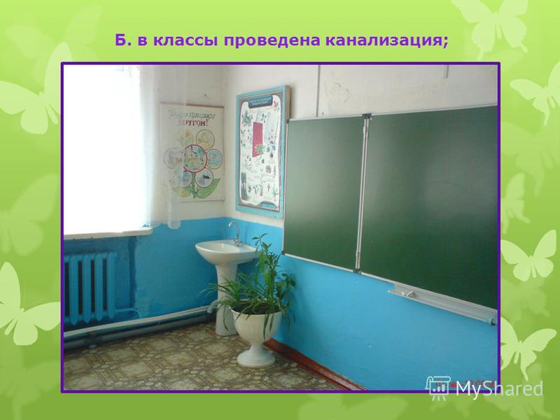 Б. в классы проведена канализация;