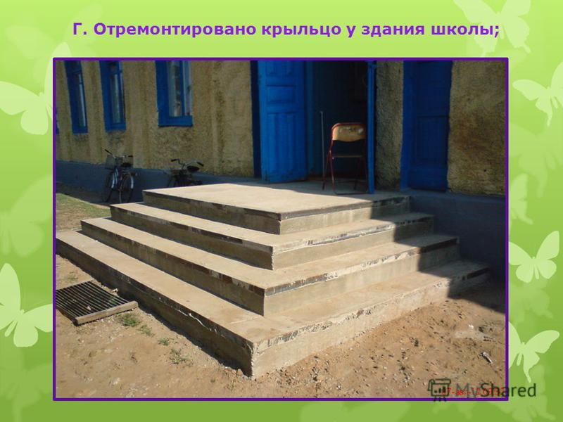 Г. Отремонтировано крыльцо у здания школы;