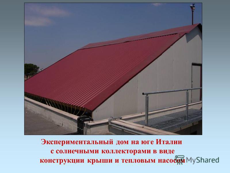 Экспериментальный дом на юге Италии с солнечными коллекторами в виде конструкции крыши и тепловым насосом