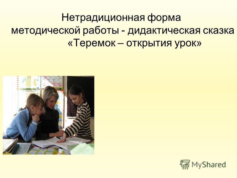 Нетрадиционная форма методической работы - дидактическая сказка «Теремок – открытия урок»