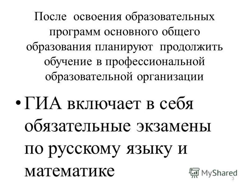 После освоения образовательных программ основного общего образования планируют продолжить обучение в профессиональной образовательной организации ГИА включает в себя обязательные экзамены по русскому языку и математике 3