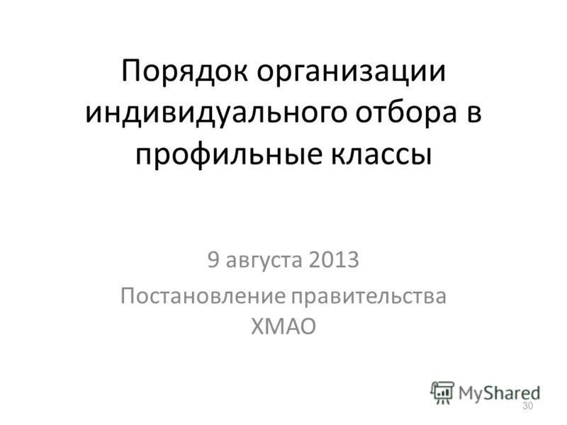 Порядок организации индивидуального отбора в профильные классы 9 августа 2013 Постановление правительства ХМАО 30
