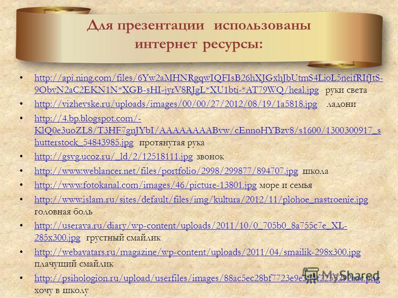 Для презентации использованы интернет ресурсы: http://api.ning.com/files/6Yw2aMHNRgqwIQFIsB26hXJGxhJbUtmS4LioL5neifRIfJtS- 9ObvN2aC2EKN1N*XGB-sHI-jyrV8RJgL*XU1bti-*AT79WQ/heal.jpg руки света http://api.ning.com/files/6Yw2aMHNRgqwIQFIsB26hXJGxhJbUtmS4