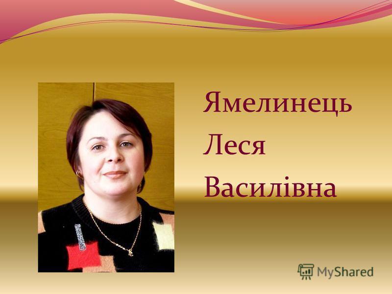 Ямелинець Леся Василівна