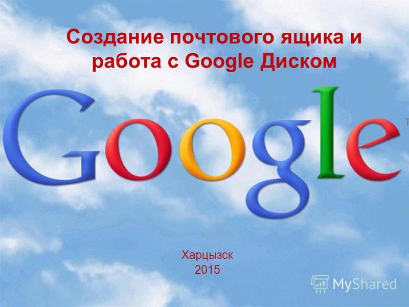 Создание почтового ящика и работа с Google Диском Харцызск 2015