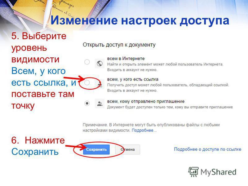 Изменение настроек доступа 5. Выберите уровень видимости Всем, у кого есть ссылка, и поставьте там точку 6. Нажмите Сохранить