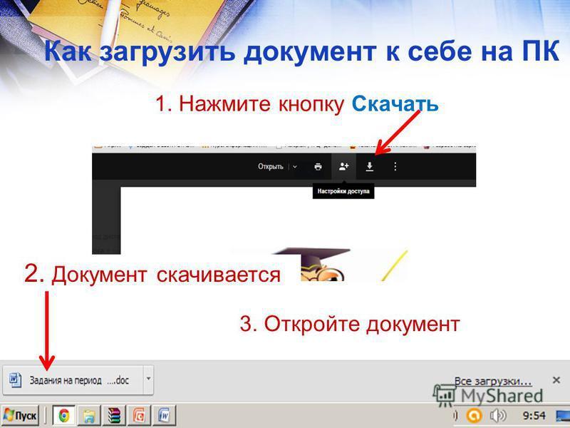 Как загрузить документ к себе на ПК 1. Нажмите кнопку Скачать 2. Документ скачивается 3. Откройте документ