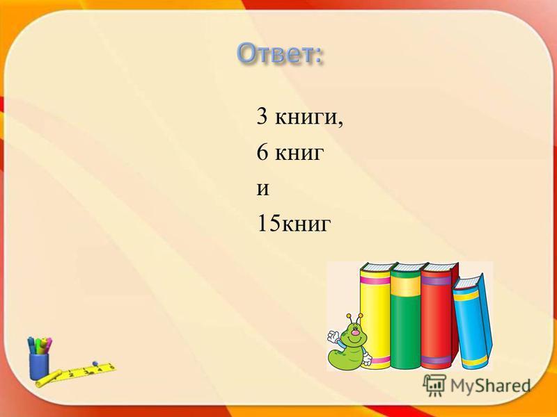 3 книги, 6 книг и 15 книг