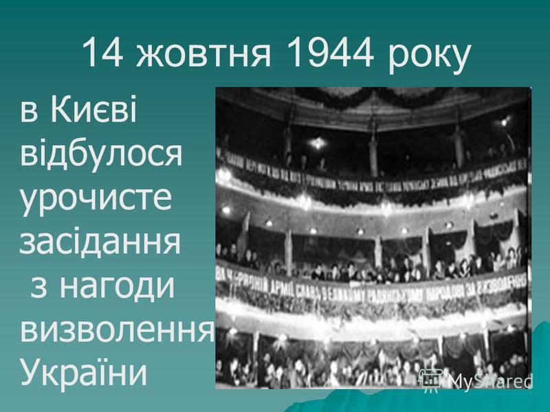 14 жовтня 1944 року в Києві відбулося урочисте засідання з нагоди визволення України