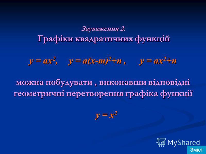 Зауваження 2. Графіки квадратичних функцій у = ах 2, у = а(х-m) 2 +n, y = ax 2 +n можна побудувати, виконавши відповідні геометричні перетворення графіка функції у = х 2 Зміст