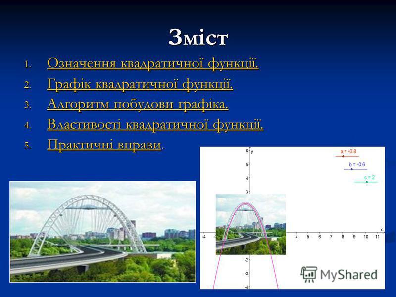 Зміст 1. Означення квадратичної функції. Означення квадратичної функції. Означення квадратичної функції. 2. Графік квадратичної функції. Графік квадратичної функції. Графік квадратичної функції. 3. Алгоритм побудови графіка. Алгоритм побудови графіка