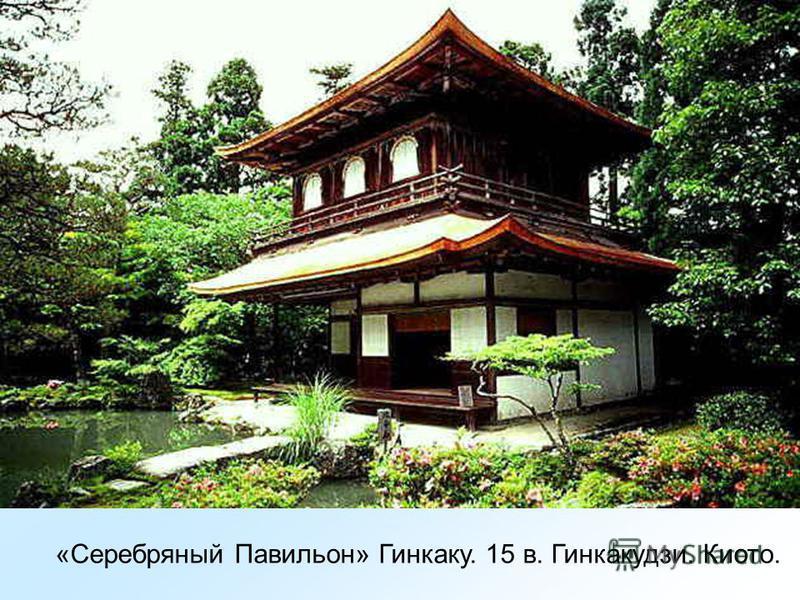 «Серебряный Павильон» Гинкаку. 15 в. Гинкакудзи. Киото.