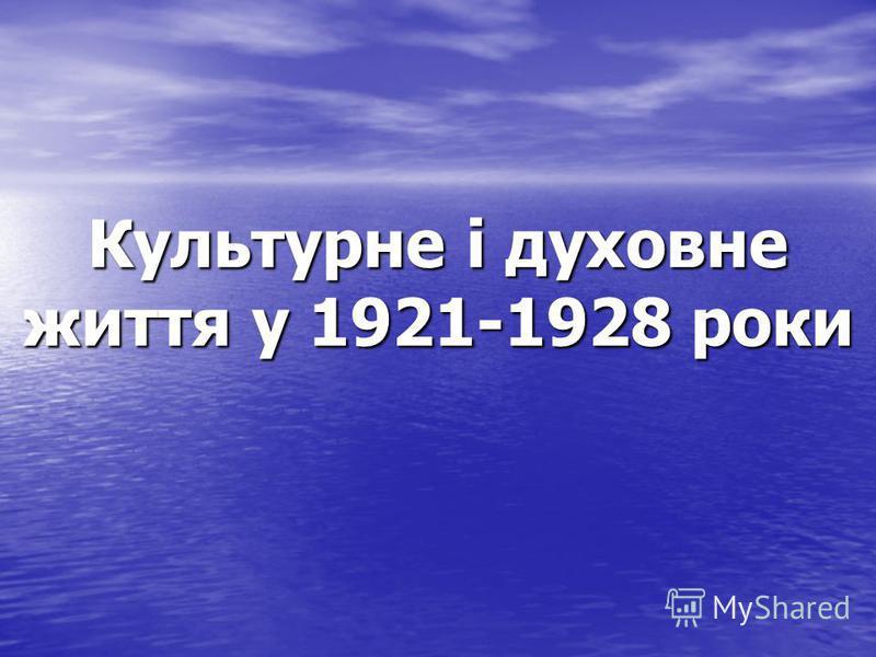 Культурне і духовне життя у 1921-1928 роки