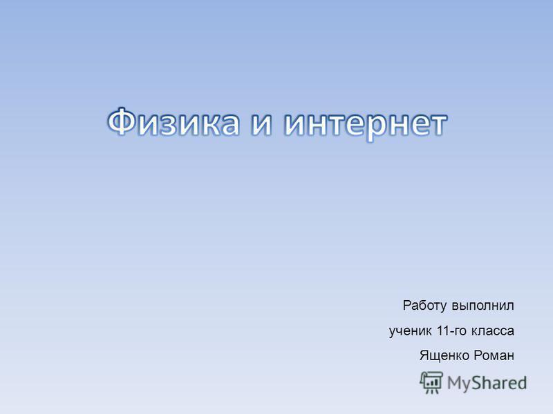Работу выполнил ученик 11-го класса Ященко Роман