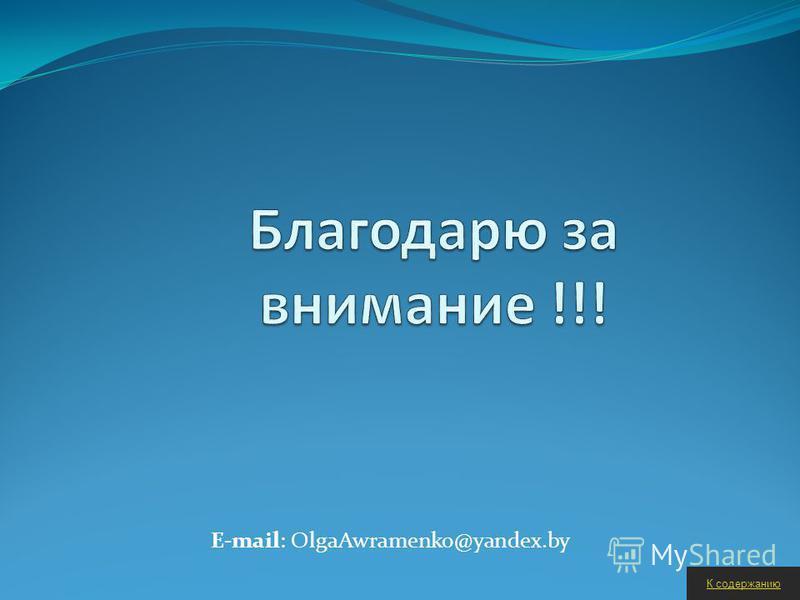 E-mail: OlgaAwramenko@yandex.by К содержанию