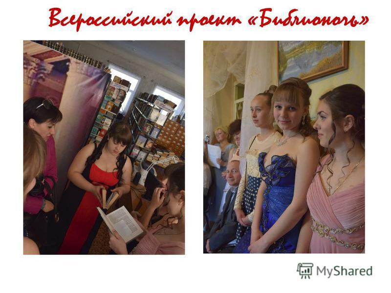 Всероссийский проект «Библионочь»