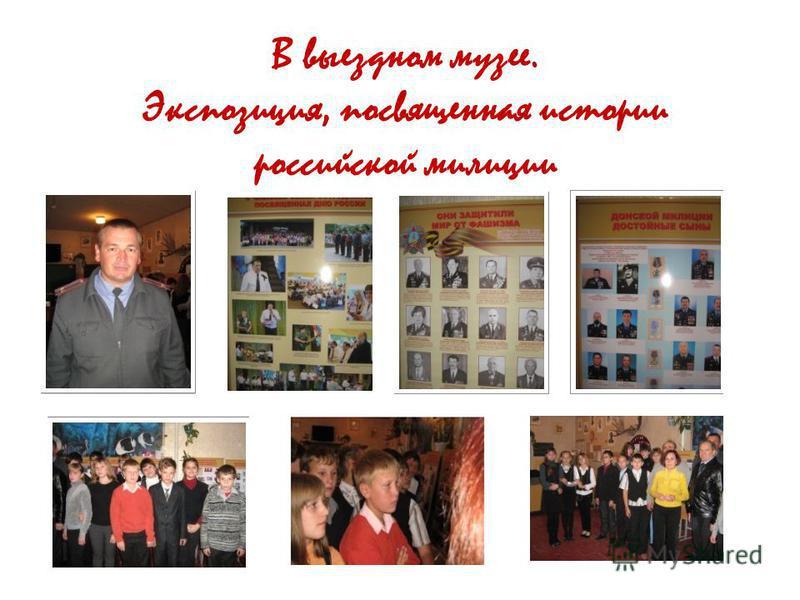 В выездном музее. Экспозиция, посвященная истории российской милиции