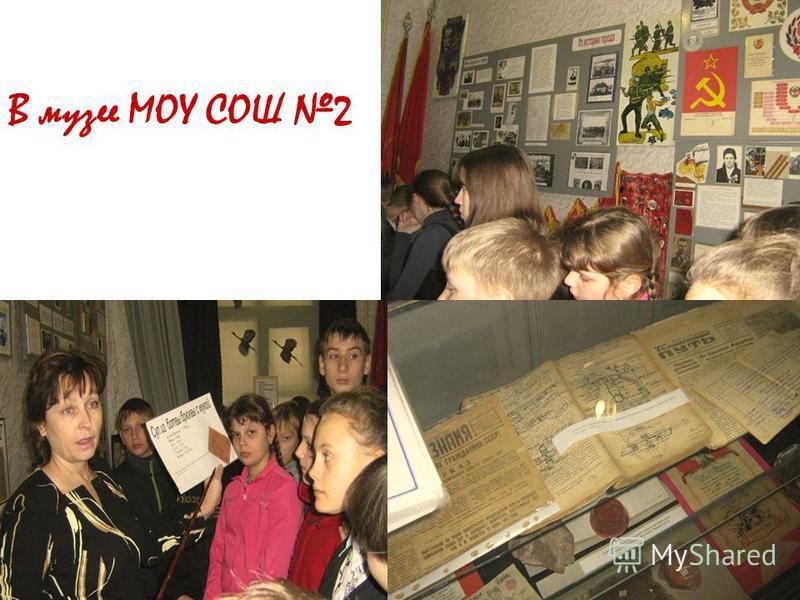В музее МОУ СОШ 2