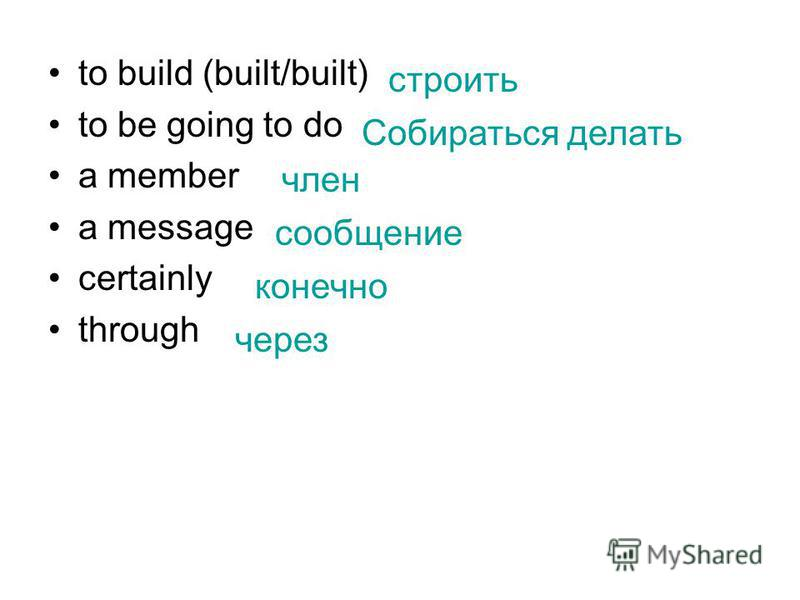 to build (built/built) to be going to do a member a message certainly through строить Собираться делать член сообщение конечно через