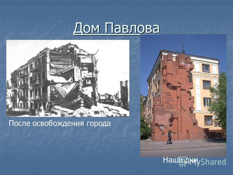 Дом Павлова После освобождения города Наши дни