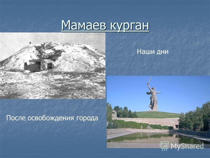 Мамаев курган После освобождения города Наши дни