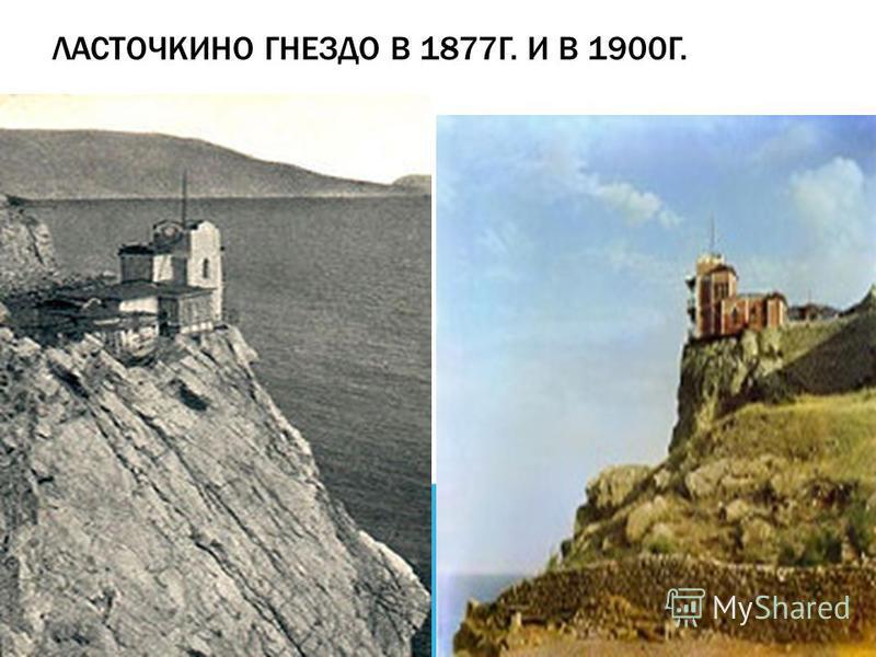 ЛАСТОЧКИНО ГНЕЗДО В 1877Г. И В 1900Г.