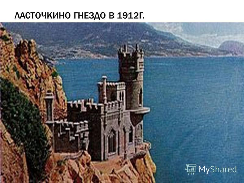 ЛАСТОЧКИНО ГНЕЗДО В 1912Г.