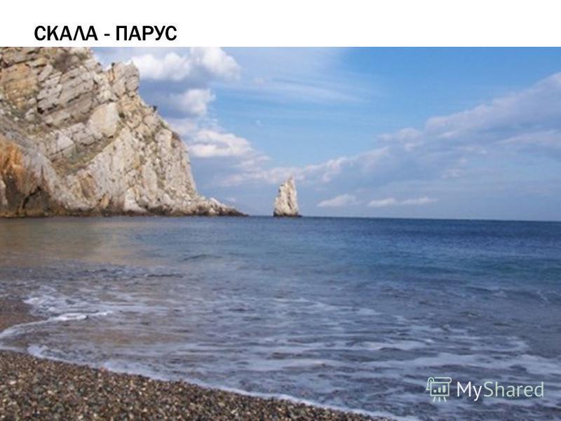 СКАЛА - ПАРУС