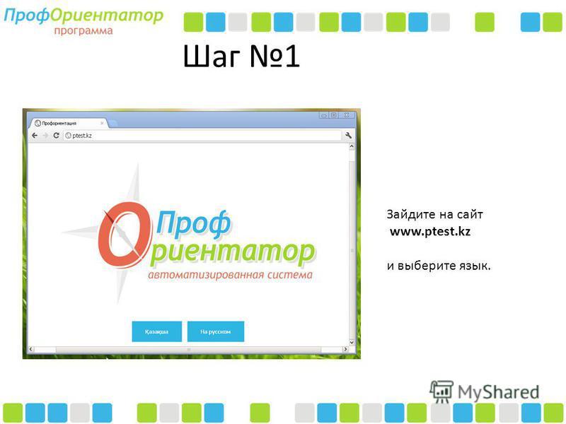 Шаг 1 Зайдите на сайт www.ptest.kz и выберите язык.