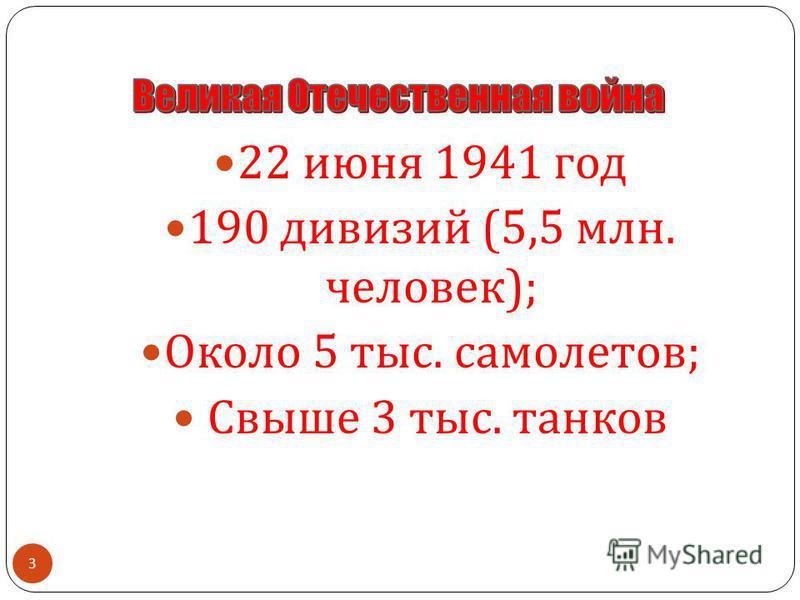 3 22 июня 1941 год 190 дивизий (5,5 млн. человек ); Около 5 тыс. самолетов ; Свыше 3 тыс. танков