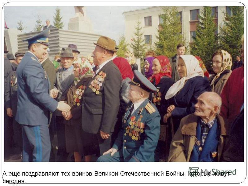 А еще поздравляют тех воинов Великой Отечественной Войны, которые живут сегодня. 5