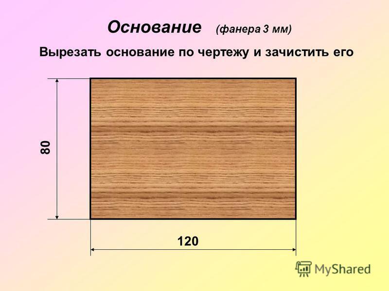 Основание (фанера 3 мм) 80 120 Вырезать основание по чертежу и зачистить его