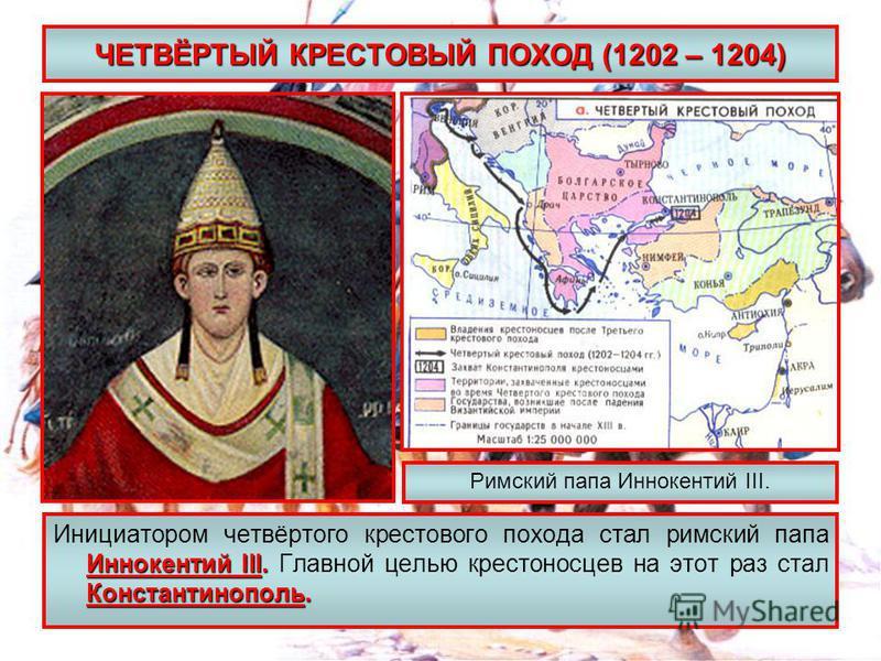 ЧЕТВЁРТЫЙ КРЕСТОВЫЙ ПОХОД (1202 – 1204) Иннокентий III. Константинополь. Инициатором четвёртого крестового похода стал римский папа Иннокентий III. Главной целью крестоносцев на этот раз стал Константинополь. Римский папа Иннокентий III.
