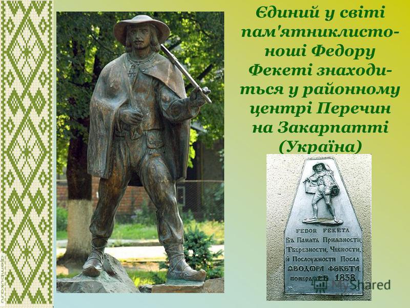 Єдиний у світі пам'ятниклисто- ноші Федору Фекеті знаходи- ться у районному центрі Перечин на Закарпатті (Україна)