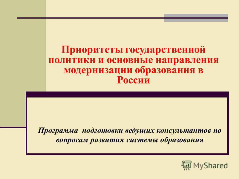 Приоритеты государственной политики и основные направления модернизации образования в России Программа подготовки ведущих консультантов по вопросам развития системы образования