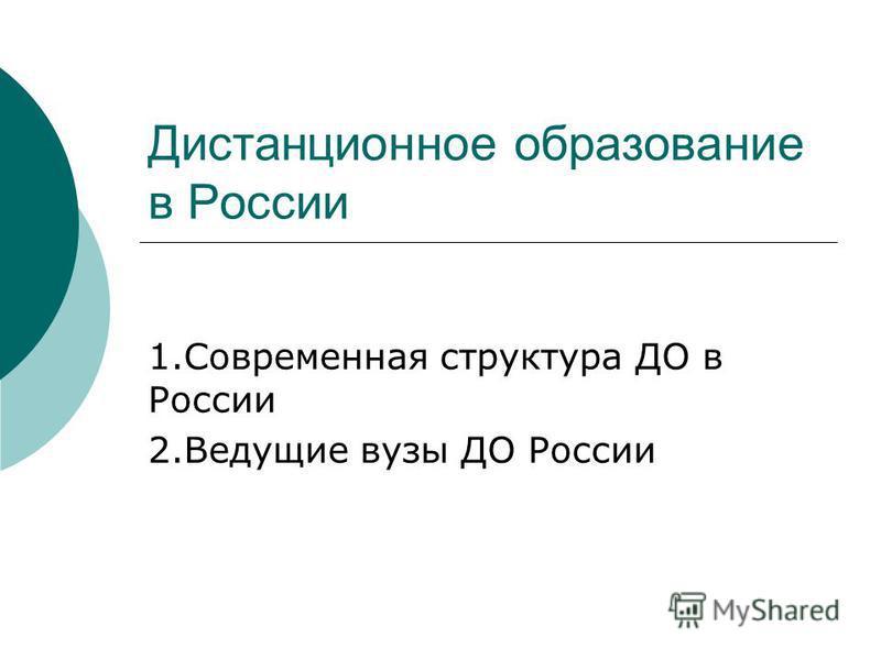 Дистанционное образование в России 1. Современная структура ДО в России 2. Ведущие вузы ДО России