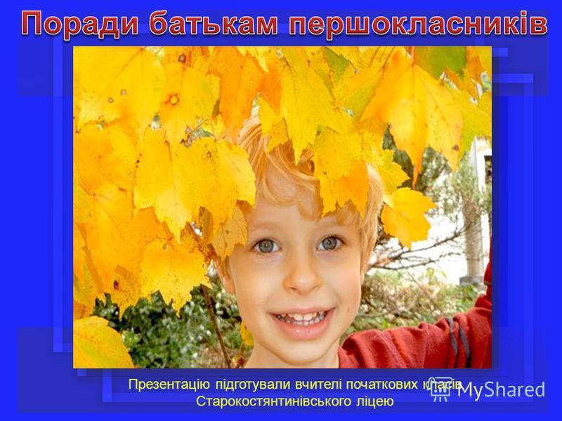 Презентацію підготували вчителі початкових класів Старокостянтинівського ліцею
